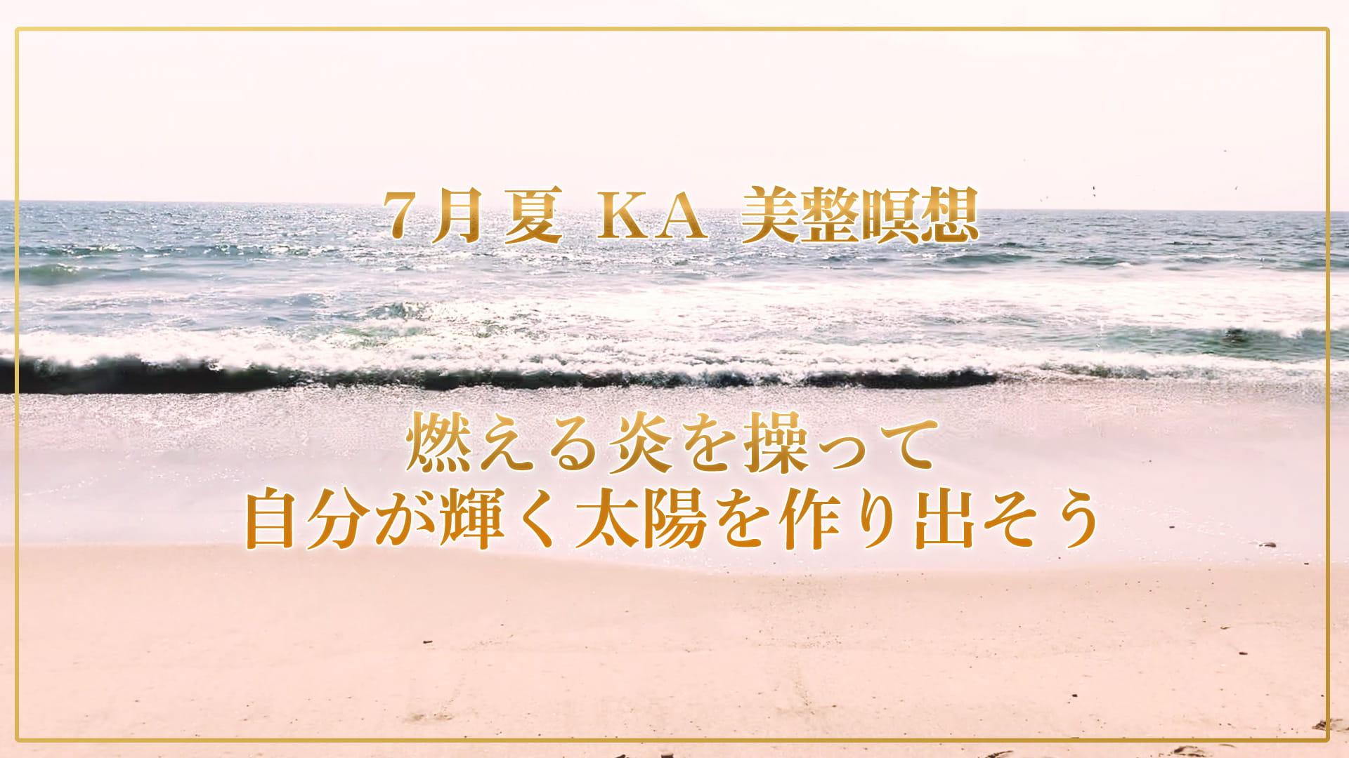 KA-meisou01