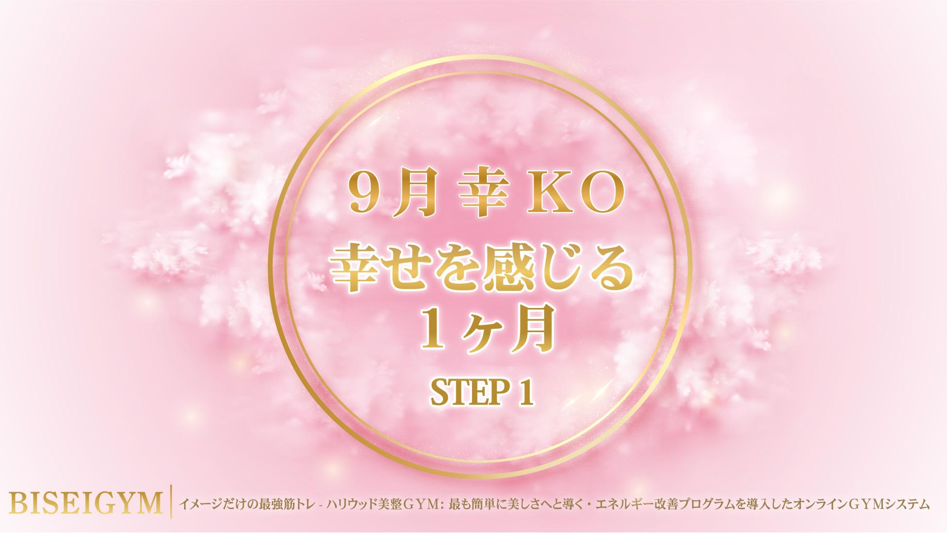 mission-title09_step1